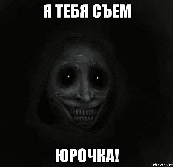 yurochka